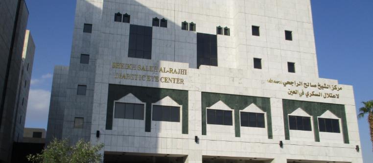 king-khaled-hospital-diabetic-eye-center